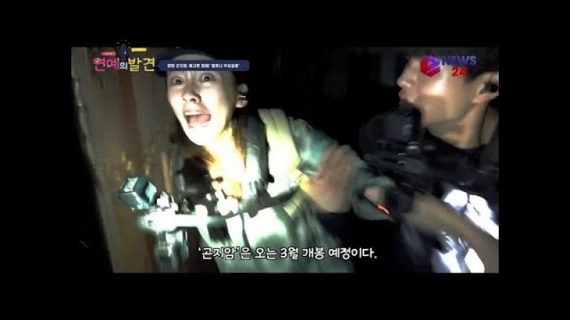 영화 ′곤지암′, 티저 예고편 공개 '역대급 공포' 180208 EP.35