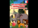 Мультипедия животных на французском языке La lettre P - le Papillon
