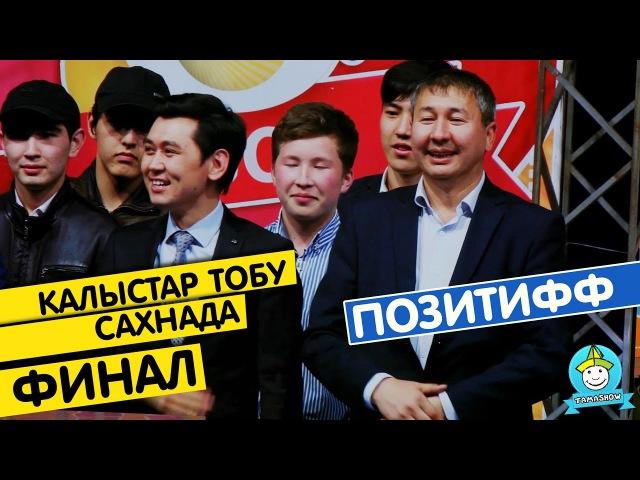 Калыстар сахнада / Позитифф / Тамашоу финал / Каналга жазылыныздар