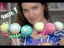 🍭 Кейк попсы. Рецепт. Эксперимент (Шоколад 🆚 Глазурь) Часть 1 / Cake pop. Recipe - Я - ТОРТодел!