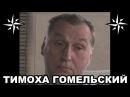 Вор в законе Тимоха Гомельский Александр Тимошенко. Белорусский законник