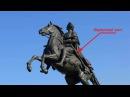 Описание памятника Медный всадник А царь то ненастоящий
