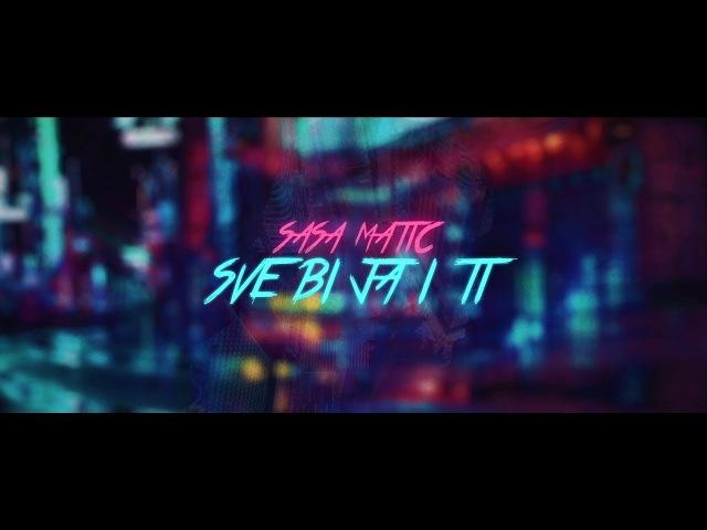 Sasa Matic - Sve bi ja i ti - (Official lyric video 2017)