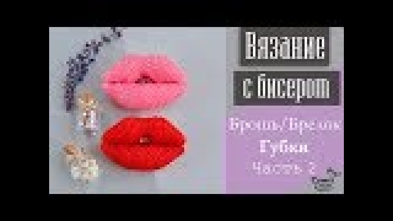 ВЯЗАНИЕ С БИСЕРОМ: Брошь/Брелок Губки. Часть 2 | DIY: Beadcrochet Brooch/Pendant Sweet Kiss. Part 2