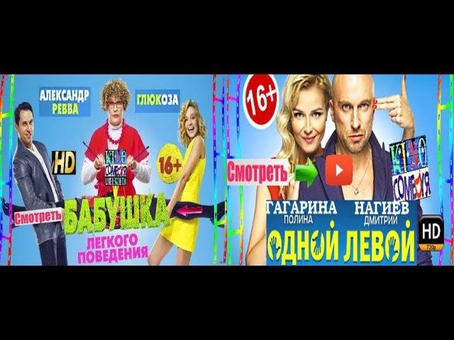 Комедии онлайн 2017 русские комедии 2017 russkie komedii 2017