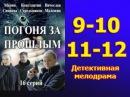 Погоня за прошлым 9 10 11 12 серии - криминальная мелодрама детективный сериал