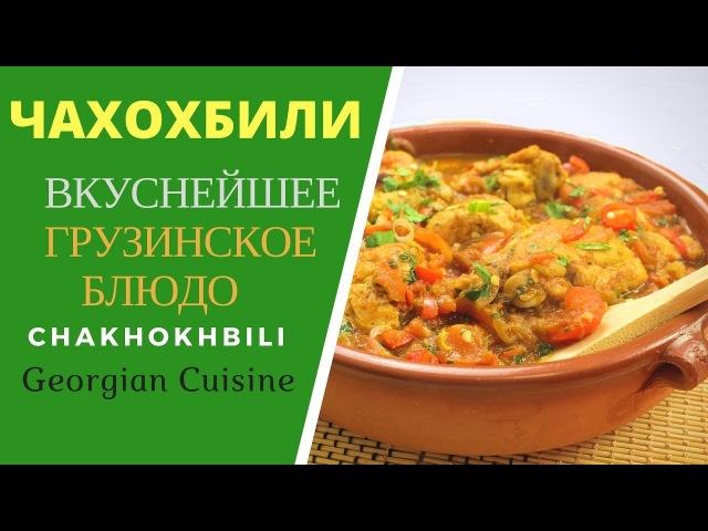 Чахохбили Грузинская кухня ჩახოხბილი Georgian Cuisine Chakhokhbili