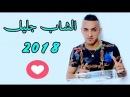 Rai Cheb Djalil 2018 New Album Live 2019 جديد الشاب جليل يحطم جميع الفنانين 1