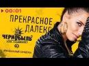Карина Хвойницкая Прекрасное далёко Саундтрек т с Чернобыль 2 Зона отчуждения ПРЕМЬЕРА 2017