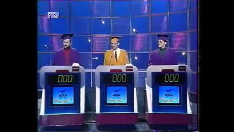 Своя игра Виватенко Чесноков Алдохин 06 12 1995