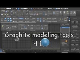 Graphite modeling tools.3ds max.ч 1