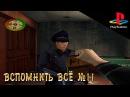 Обзор Medal of Honor 1999 Playstation 1 - Вспомнить всё №1