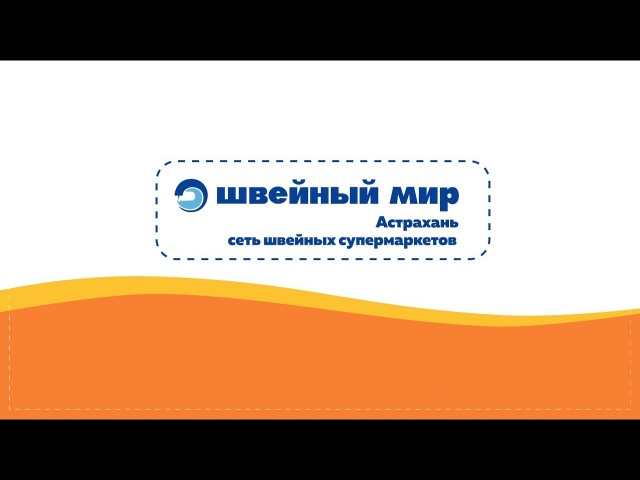 Швейный мир - сеть швейных супермаркетов в Астрахани