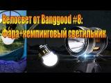 Велосвет от Banggood #8: Фара+кемпинговый светильник.