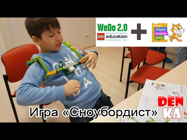 Игра Сноубордист | Lego Education WeDo Scratch | Робототехника 2.0 |