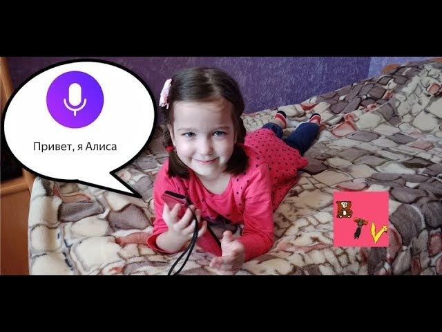 Привет Алиса голосовой помощник Яндекс Бот приложение Она живая Детский блог Варварушка ТВ