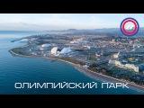 Олимпийский парк (Сочи) | Olympic park (Sochi) - Декабрь 2017