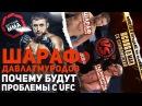 Шараф Давлатмуродов Почему будут проблемы с UFC