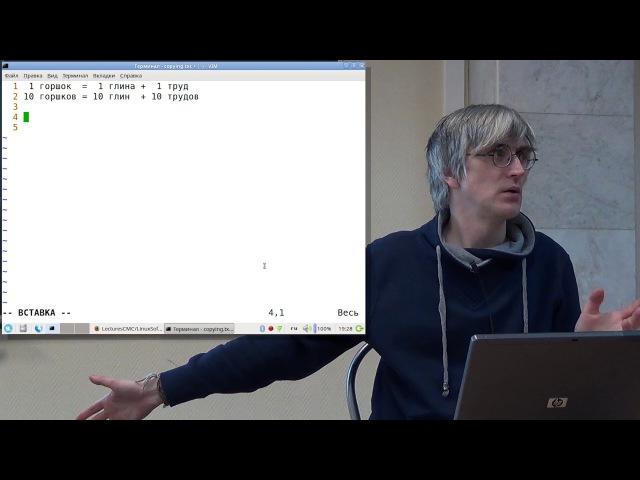 [UNИХ] Программное обеспечение GNU/Linux — 12 - Хранилища, дистрибутивы и свободное лицензирование