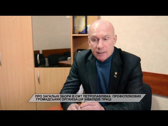 Про загальнi збори організацій інвалідів праці в смт Петропавлівка