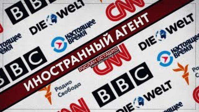 Двуличный Совет Европы поддерживает иностранную агентуру Руслан Осташко смотреть онлайн без регистрации