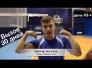 Вызов 2 Кардиотренировка футбол волейбол баскетбол