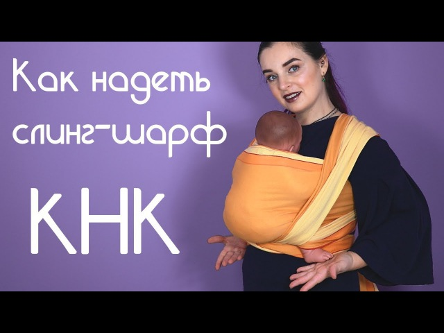 КРЕСТ НАД КАРМАНОМ - как надеть слинг-шарф - Слингопарк