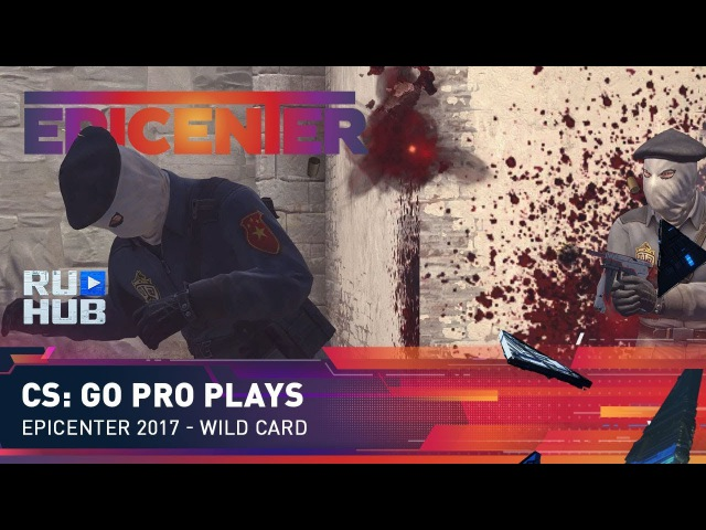 CS: GO Pro Plays EPICENTER 2017 - Wild Card