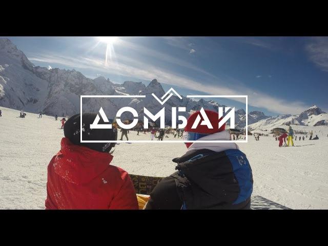 KK | Домбай | 2016