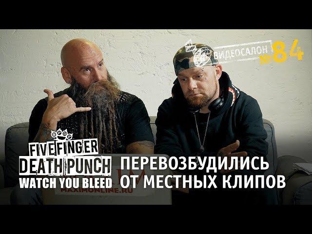 Видеосалон №84 Five Finger Death Punch перевозбудились от местных клипов смотреть онлайн без регистрации