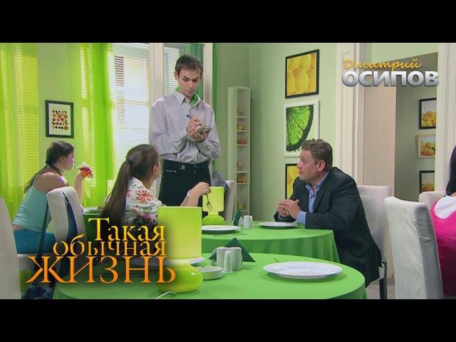 Дмитрий Осипов в сериале Такая обычная жизнь - 2010