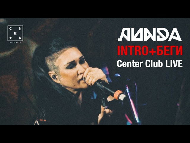 ЛИНДА - Intro Беги (Live at Center Club, Екатеринбург 2018)