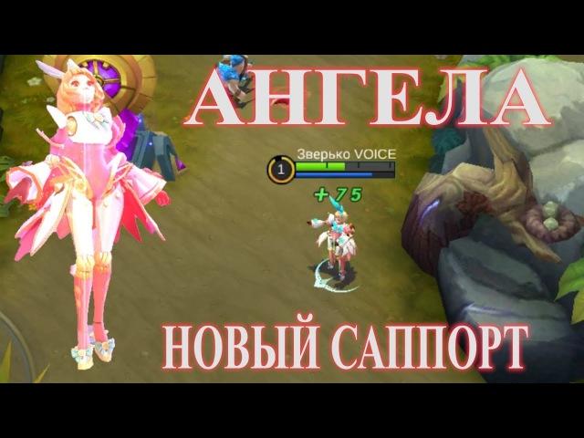 НОВЫЙ ГЕРОЙ АНГЕЛА обзор навыков! | NEW HERO ANGELA review! Mobile Legends