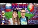 VLOG 3 Кубок конфедераций 2017 Великолепный Криштиану и сборная России