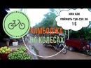 Камбоджа на колесах или как поймать тук-тук за 1$ / Cambodia on Wheels or tuk-tuk for $ 1