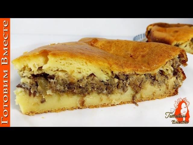 Вкуснейший и нежный рыбный пирог который тает во рту! » Freewka.com - Смотреть онлайн в хорощем качестве