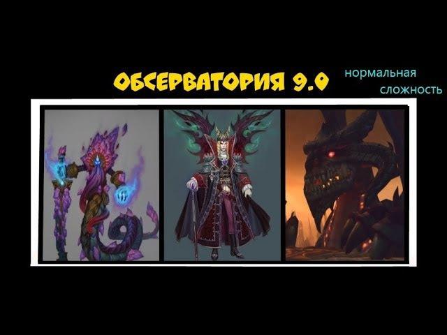 Аллоды Онлайн 9.0. Обсерватория(нормальная сложность) 3 босса(Ат-Зако,Дракон,Арманд)