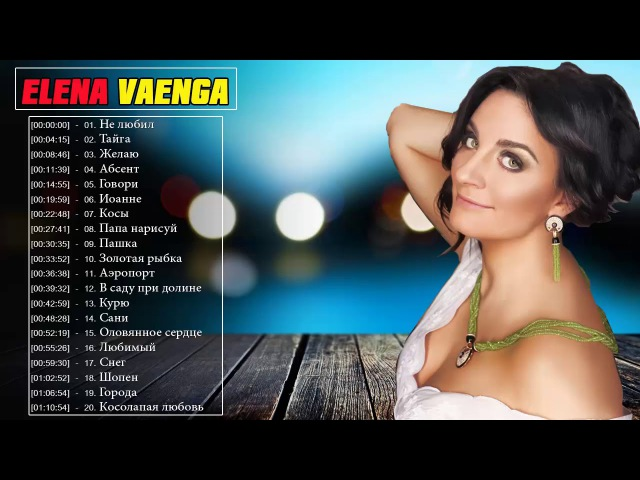 ЕЛЕНА ВАЕНГА - ЛУЧШИЕ ПЕСНИ || Elena Vaenga The Best ||