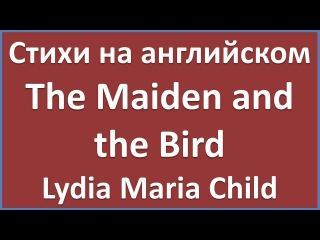English Poems: The Maiden and the Bird - Lydia Maria Child (текст, перевод слов, транскрипция)