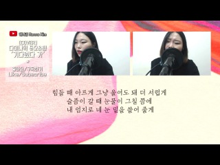 [Cover] 다이나믹 듀오, 첸(Dynamic Duo, CHEN) - 기다렸다 가(Nosedive)(Requested Song)(Female Ver.)