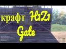 H1Z1 крафт железные ворота и стены