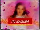 Всё смешалось в доме СТС 16 11 2006 Анонс По будням 2