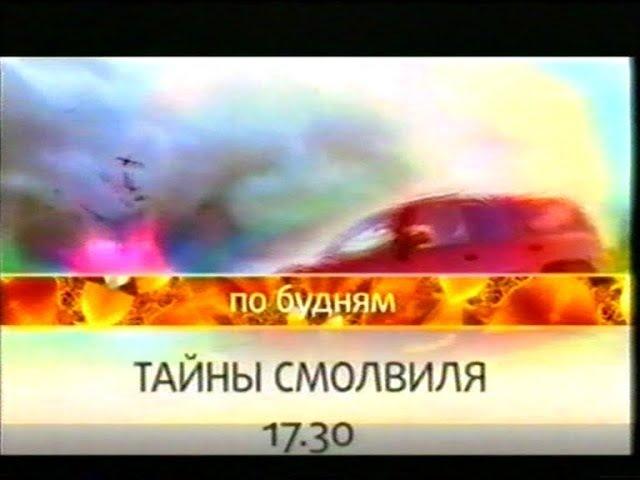 Тайны Смолвиля (СТС, март 2008) Анонс