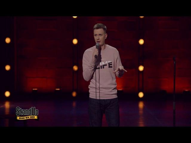 Stand Up Дмитрий Гаврилов - Об уборке после вписок, разнице в возрасте и однополых ночёвках