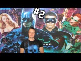 Куча секретов - Batman Forever #2