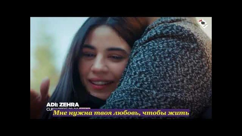Ее имя Зехра 4 серия 2 фраг русские субтитры