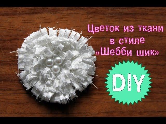Как сделать цветы из ткани/Стиль Шебби шик /простой способ /flower fabric style Shabby chic / DIY