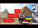 Египет Буковель 2018 ep.21