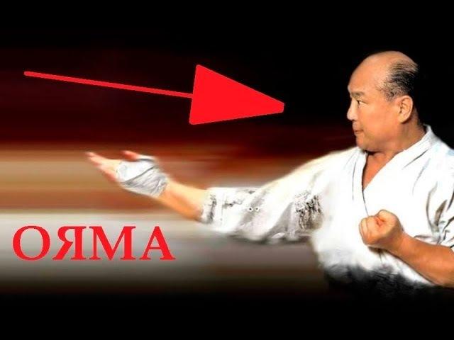 Масутацу Ояма реальный бой каратэ кёкусинкай тренировки