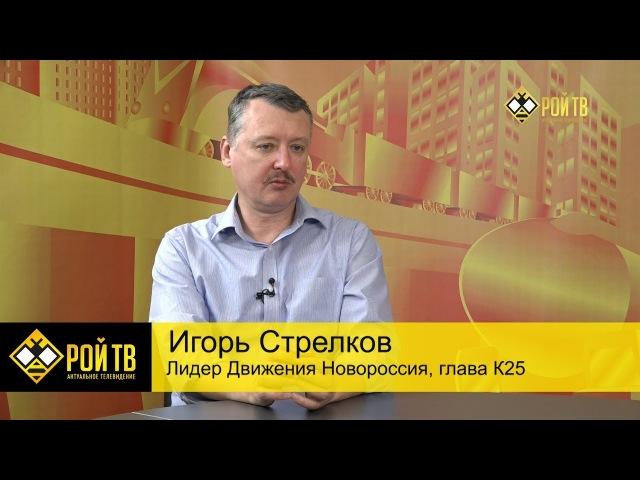 Игорь Стрелков: апофеоз тупика и VIP спойлеры Путина